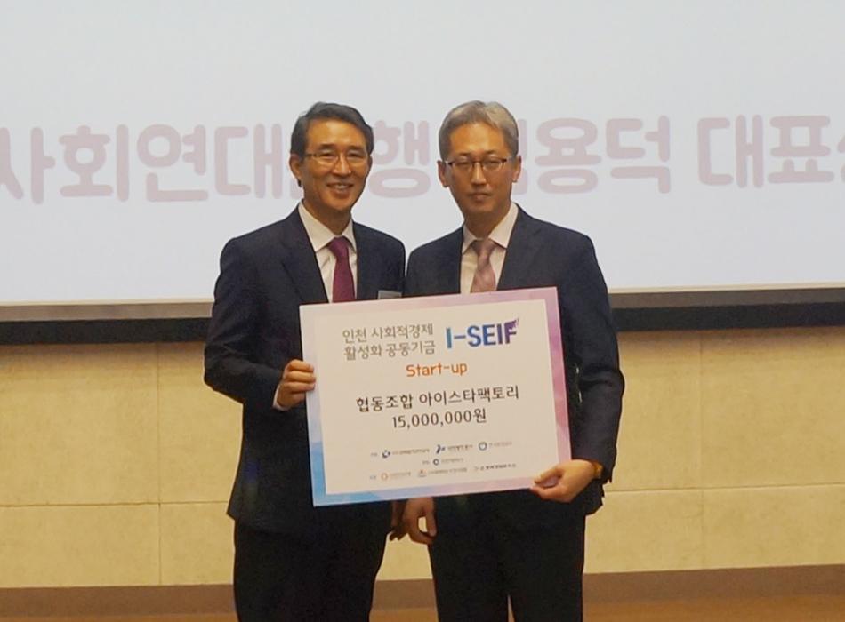 인천사회적경제공동기금 지원업체 아이스타팩토리