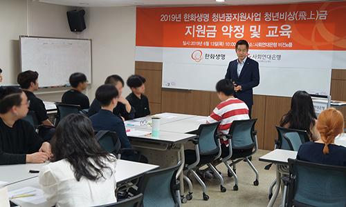 한화생명 최규석 사회공헌파트장