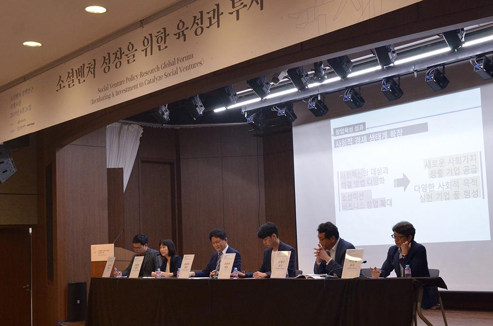 소셜벤처 정책연구 국제포럼